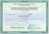 Сертификат эксперта СОУТ