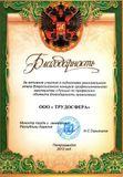 Министерство труда и занятости Республики Карелия, 2012