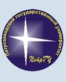 ГОУ ВПО «Петрозаводский государственный университет»