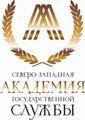 Карельский филиал ФГОУ ВПО «Северо-Западная академия государственной службы»