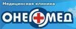 ООО «Медицинская клиника «Онегомед»