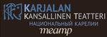 ГУ «Государственный Национальный театр Республики Карелия»