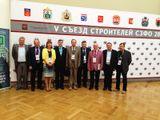 Делегация Карелсоюзстрой на V съезде строителей СЗФО