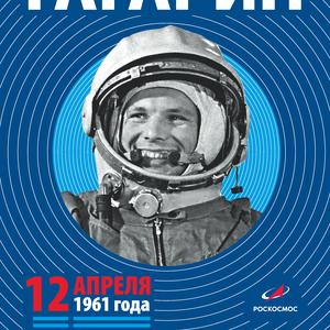Празднование 60-летия полёта Ю.А. Гагарина.