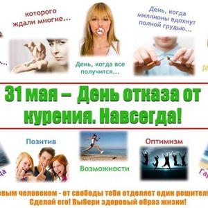31 мая по инициативе ВОЗ отмечается День отказа от табака