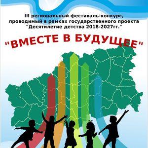 III региональный фестиваль-конкурс «Вместе в будущее», проводимый в рамках государственного проекта «Десятилетие детства 2018-2027г.г.»