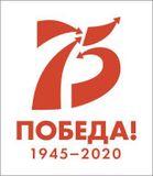 План мероприятий к празднованию 75-летия Победы в Великой Отечественной войне