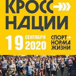 """Всероссийский день бега """"Кросс нации 2020"""""""