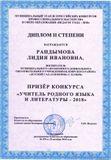 Призер конкурса Учитель родного языка и литературы - 2018