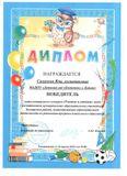 Победитель конкурса Умники и Умницы Салахова Яна