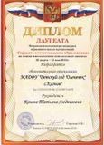 Лауреат Всероссийского смотра-конкурса образовательных организаций Гордость отечественного образования