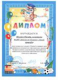 Умники и умницы призер Шуганов Никита