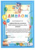 Призер конкурса Умники и Умницы Агафонов Слава