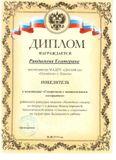 Победитель в номинации Скворечник в национально стиле Рандымова Алена