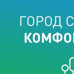 В Карелии началась подготовка к реализации проекта «Комфортная городская среда» в 2021 году