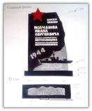 Первомайский - №50 - Сквер имени Ивана Молчанова