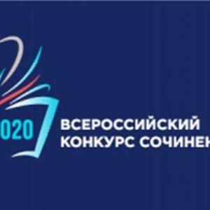 Всероссийский конкурс сочинений 2020 школьный этап