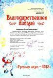 Благодарственное письмо от комитета конкурса школьных хоров