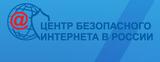Центр безопасного интернета в России http://www.saferunet.ru/
