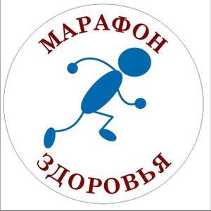 """Акция """"Марафон здоровья"""""""