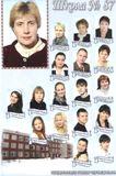 11 Б - Кл. рук.  Шилова Наталья Владимировна