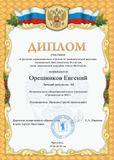 Диплом участника за городские соревнования по стрельбе