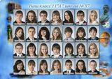 11 А  - Кл. рук.  Мельникова Галина Владимировна