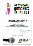 """Почетная грамота участника """"Фестиваля детских талантов"""""""