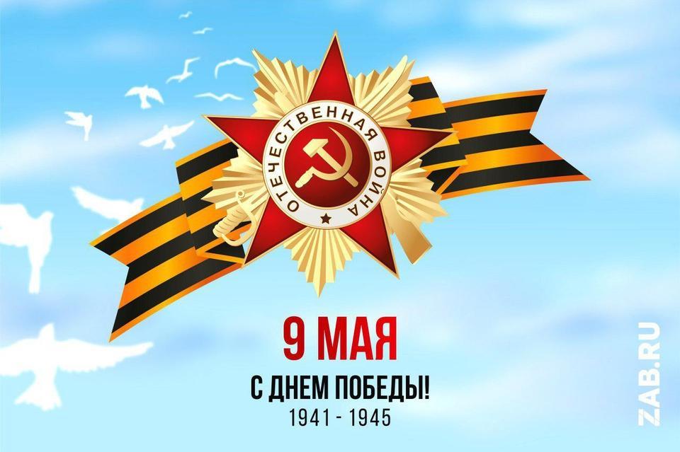 День Победы. Онлайн-трансляция Заб.ру — ZAB.RU