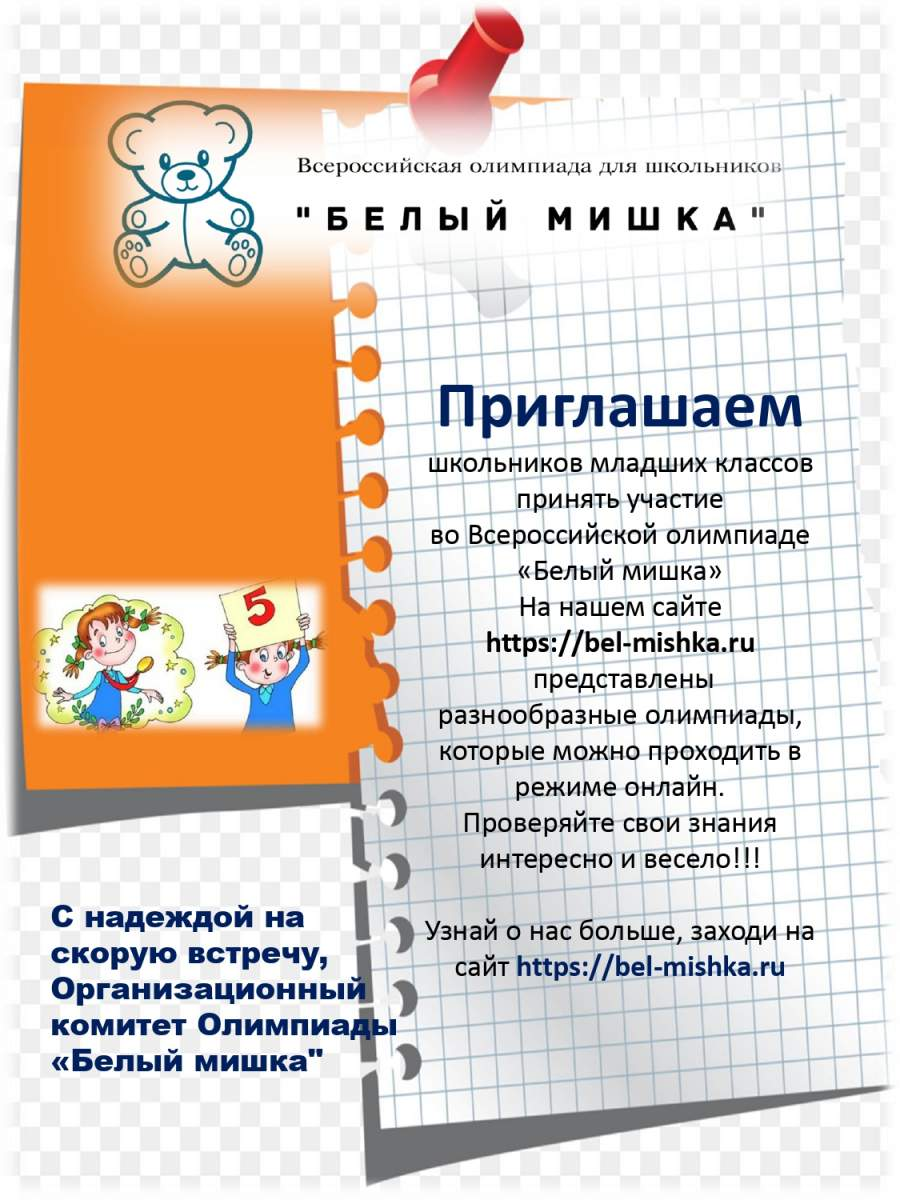 Описание: N:\Gek\САЙТ РАБОТА\2021\2021_02_11\НА САЙТ\Белый Мишка\Vserossiyskaya-Olimpiada-Belyy-Mishka_page_0001.jpg