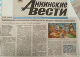 """Газета """"Аннинские вести"""""""