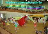 """Ежегодный Фестиваль по художественной гимнастике """"Весенняя феерия"""""""