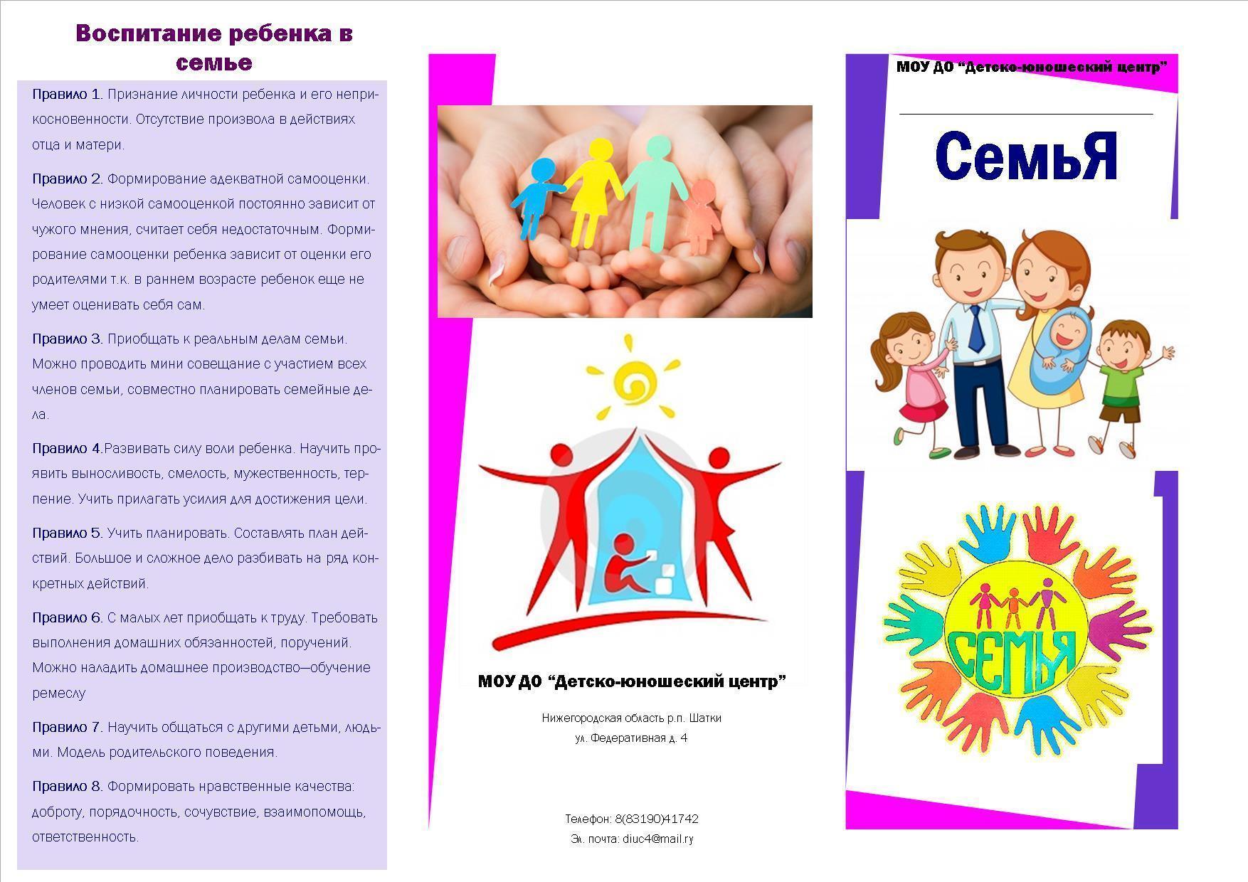 Картинки для буклетов семья дети