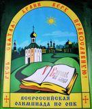 Итоги школьного этапа по Основам православной культуры