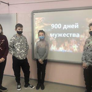 Классные часы ко Дню полного освобождения Ленинграда от блокады