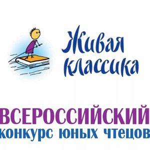 """Школьный этап конкурса """"Живая классика"""""""
