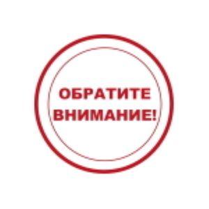 Уважаемые выпускники 9, 11 классов, родители (законные представители)!