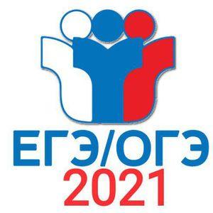 Объявлены изменения порядка проведения ЕГЭ и ГИА выпускников 9 и 11 классов в 2021 году