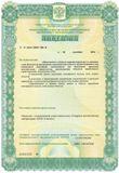 Лицензия Гидромета