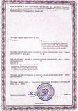 Лицензия Роспотребнадзор