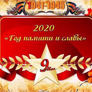 Год памяти и славы 2020.