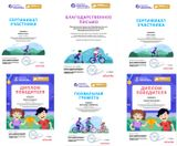 Всероссийская онлайн- олимпиада для школьников 1-4 классов «Безопасные дороги» на знание основ безопасного поведения на дорогах.