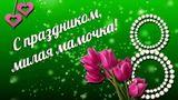 8 марта - Международный женский день