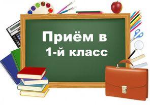 С 1 апреля начинается приём в 1 класс