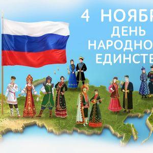 Всероссийские акции, посвященные Дню народного единства
