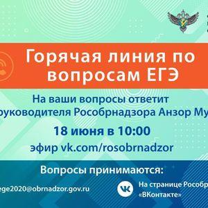 Врио руководителя Рособрнадзора 18 июня ответит в прямом эфире на вопросы о проведении ЕГЭ-2020