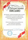 """Благодарственное письмо от ООО """"Кара-Тау"""""""