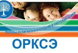 План мероприятий по обеспечению свободы выбора учащимися и их родителями модуля курса ОРКСЭ