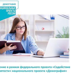Федеральный проект «Содействие занятости» национального проекта «Демография»