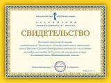 """Ассоциация издательства """"Русское слово"""""""